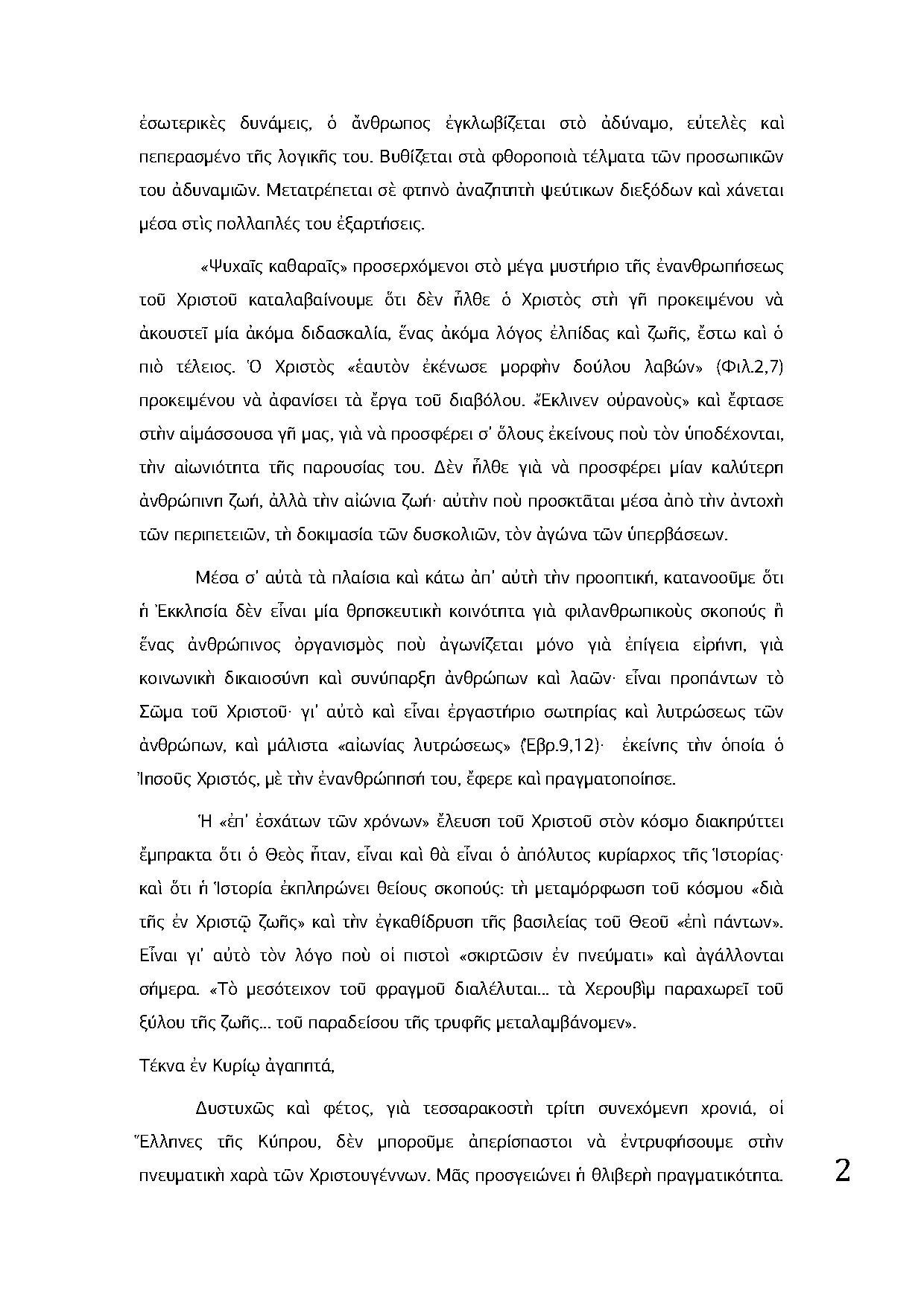 ΕΓΚΥΚΛΙΟΣ ΧΡΙΣΤΟΥΓΕΝΝΩΝ 2016 τελικό_3